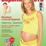 15 лучших подарков для беременной подруги или знакомой