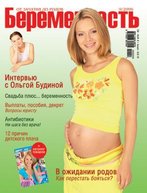 15 лучших подарков для беременной подруги или знакомой 31