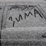 Как правильно девушкам подготовить машину к зиме?
