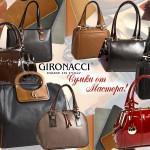 Итальянский бренд кожаных сумок Gironacci: отзывы, цены, коллекции