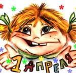 Веселые розыгрыши для лучшей подруги на 1 апреля