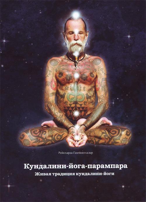 Книга йога кундалини скачать