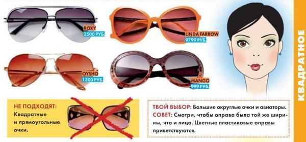 Солнцезащитные очки для квадратного типа лица