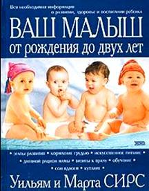 Книга для будущих родителей - Марта и Уильям Сирс «Ваш малыш от рождения до двух лет»