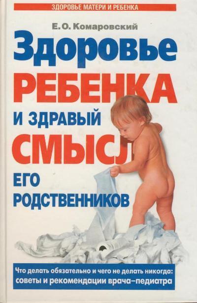 Первушина Настольная Книга Молодой Мамы Скачать