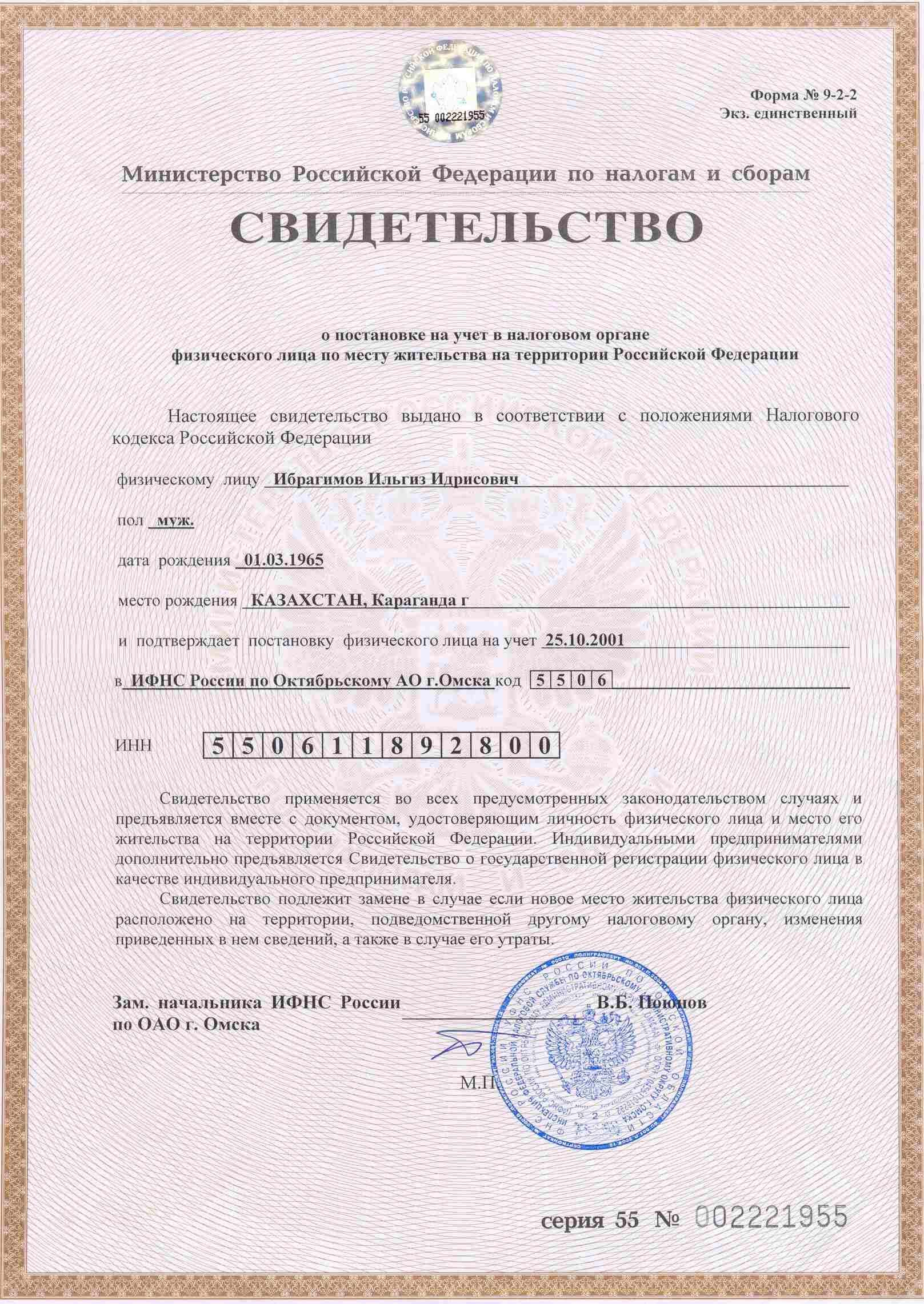 Заявление на инн форма 2-2 учет скачать - 4b813