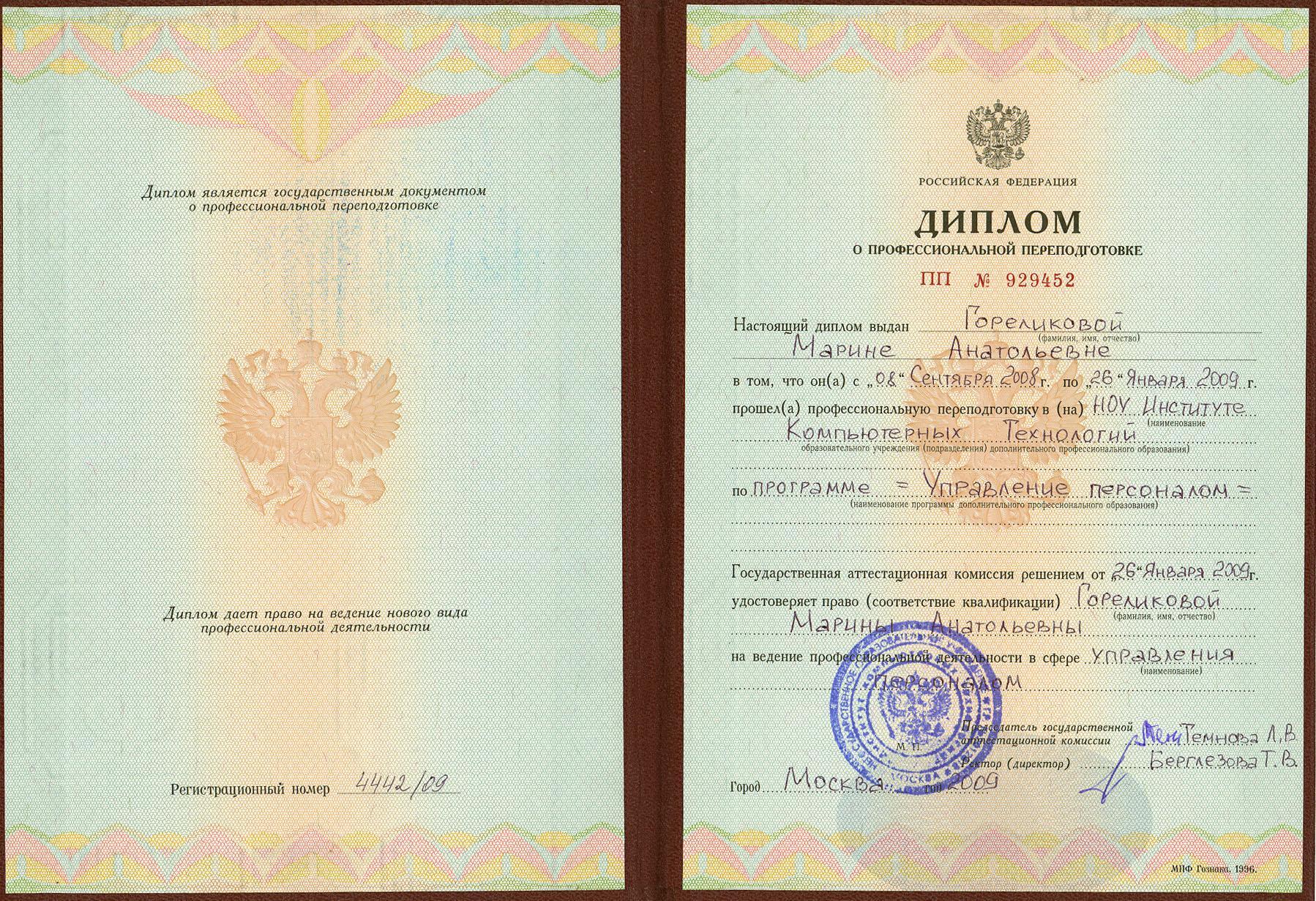 Какие документы и когда нужно менять после смены фамилии при  Смена диплома