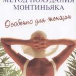 «Метод Монтиньяка специально для женщин» Мишель Монтиньяк
