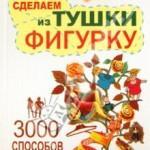 «3000 способов не препятствовать стройности» Л. Мусса