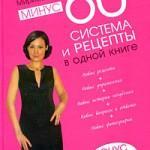 «Минус 60. Система и рецепты в одной книге» Е. Мириманова
