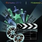 Новейшие кинофильмы в начале осени: кино, которое стоит посмотреть в сентябре 2013