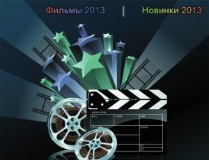 Новые фильмы 2013