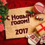 Семейные традиции и приметы на Новый год 2017, или как привлечь семейное счастье