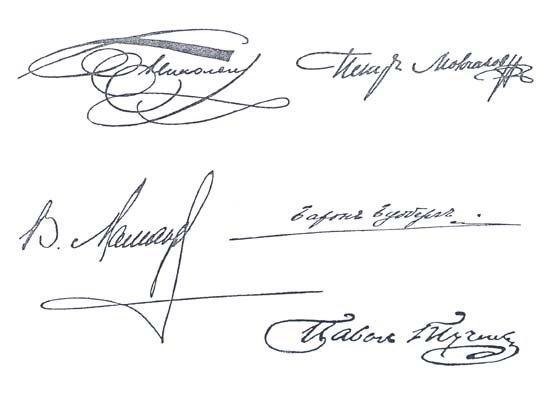 Как сделать красивую роспись фамилии онлайн