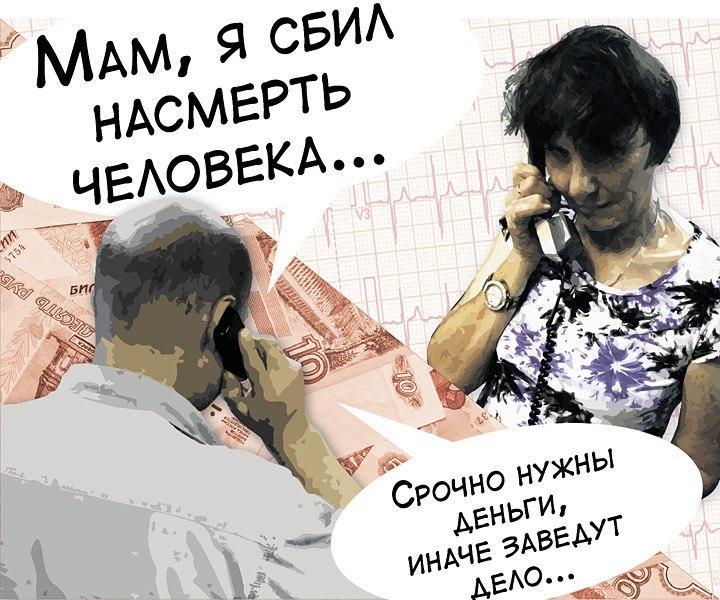 Как распознать мошенников по телефону