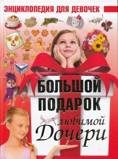 Подарок дочери на 12 лет