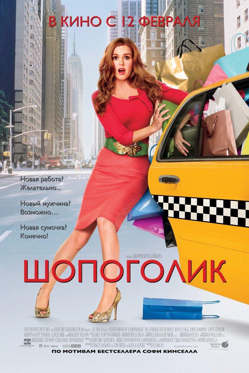 10 лучших фильмов про моду и стиль для девочек, девушек и женщин