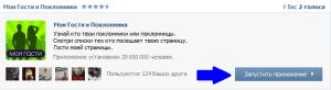 20 самых лучших игр и приложений вКонтакте – будьте в теме!