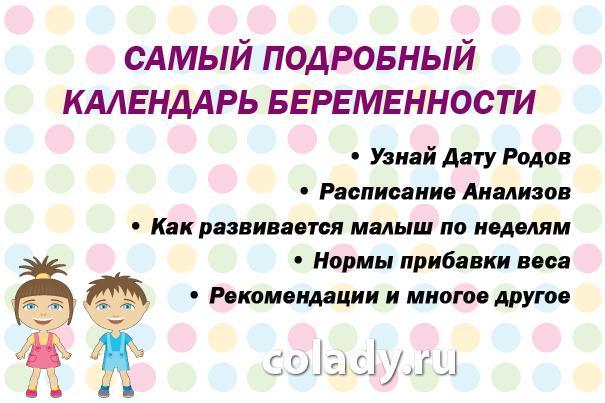 Узнать дату родов - правильный расчет и рекомендации