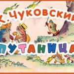 Корней Чуковский. «Путаница»