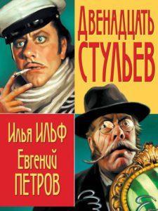 Илья Ильф и Евгений Петров. Двенадцать стульев