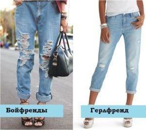 С чем носить джинсы boyfriend и girlfriend