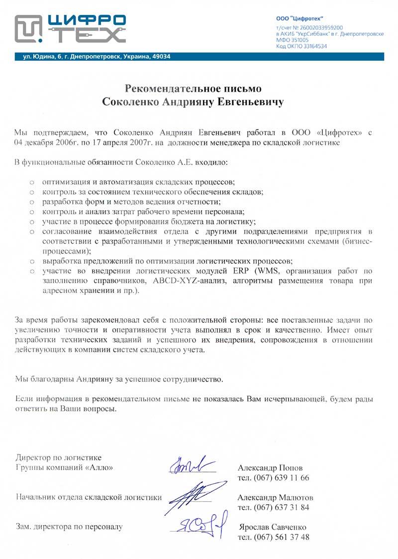 Рекомендательное Письмо Руководителю Отдела Продаж