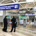 Досмотр и таможенный контроль в аэропорту при вылете за границу
