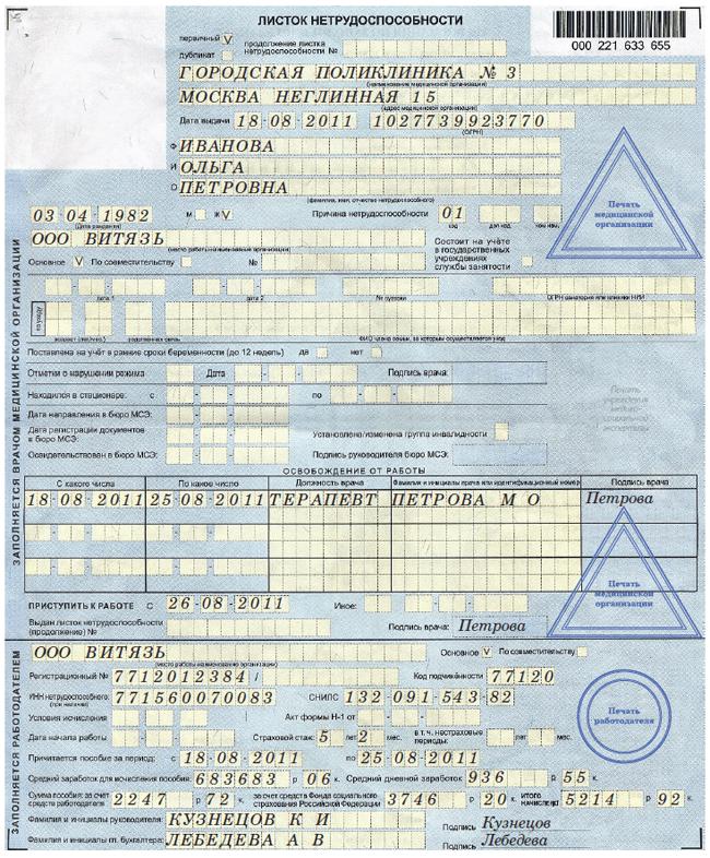 2 больничный лист Освобождение от физкультуры Шоссейная улица (поселок Внуково)