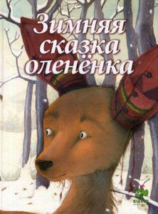 Зимняя сказка олененка