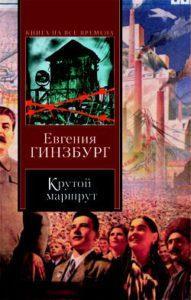 Книга Крутой маршрут