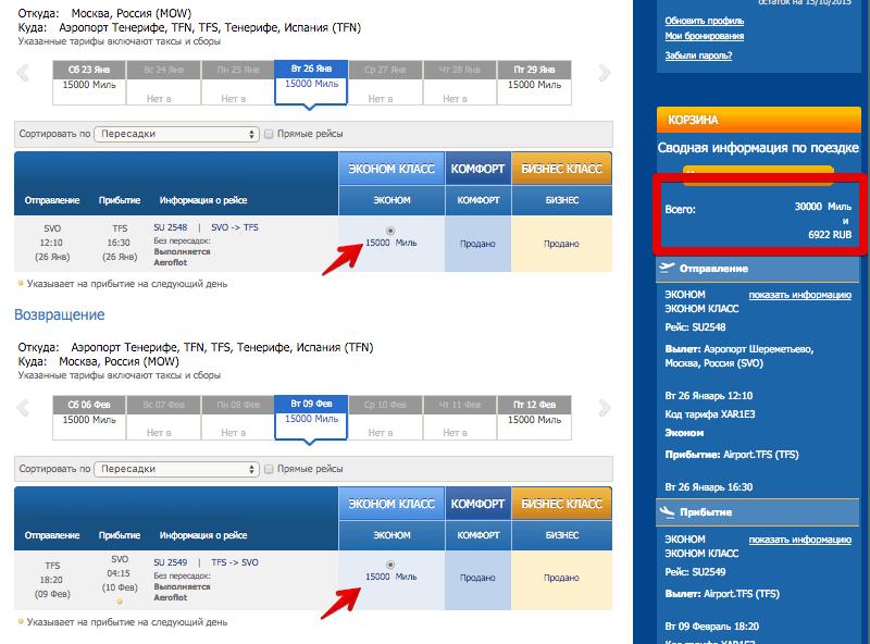 Как потратить бонусы и мили на покупку авиабилетов?