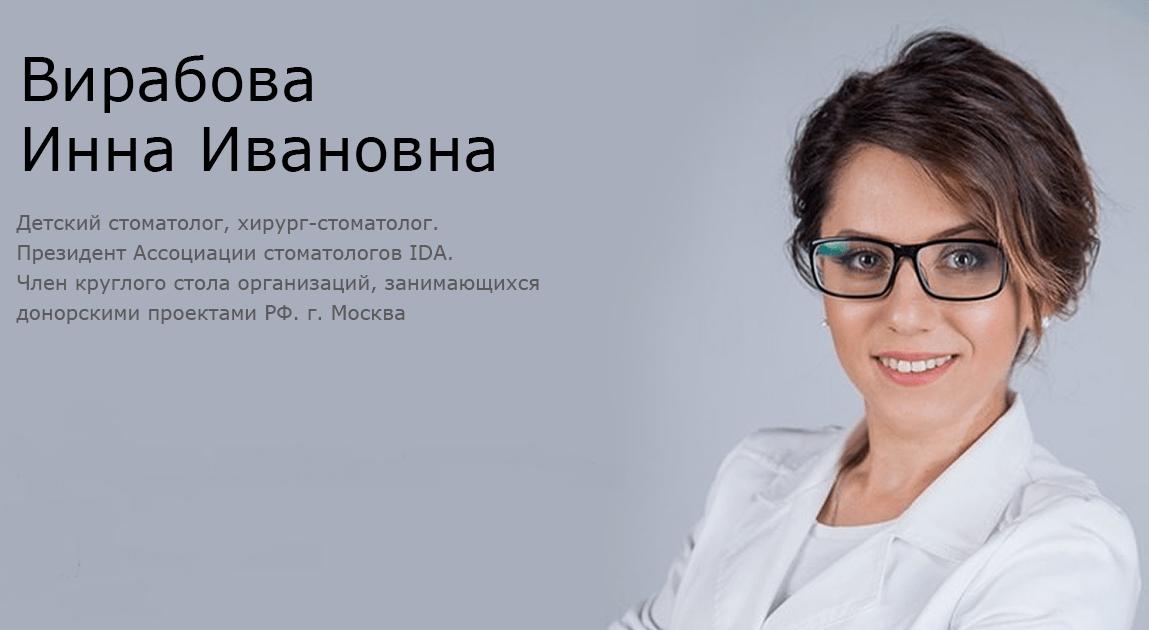 Детский стоматолог Инна Вирабова