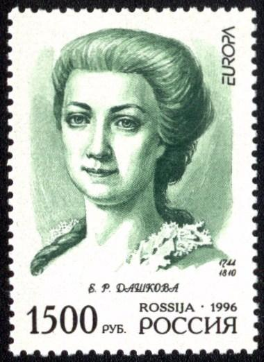 Дашкова, Екатерина Романовна. Марка, 1996 год