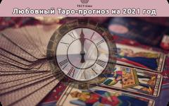 Любовный Таро-прогноз на 2021 год. Точный результат!