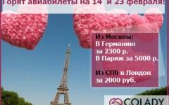 Горящие авиабилеты на 14, 23 февраля и 8 марта — от 3000 р. из Москвы и СПб