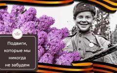 Героический подвиг Саши Бородулина, советского пионера, вдохновившего тысячи людей