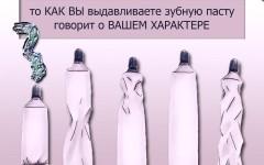 Узнайте о своем характере по тому, как выдавливаете зубную пасту