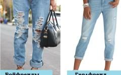 Джинсы моделей герлфренд и бойфренд — а есть ли разница, и с чем носить?