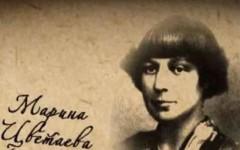 На чём держался успех Марины Цветаевой?