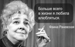 Фаина Раневская и ее мужчины – малоизвестные факты о личной жизни