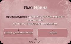 Ирина – влияние имени на жизнь Иры, Ирочки