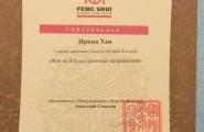 Хан сертификат 19