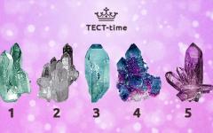 Выберите один кристалл и получите послание от Вселенной о том, как вам следует поступать прямо сейчас