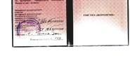 Хан сертификат 6