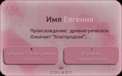 Имя Евгения, Женя — значение, нумерология и психология