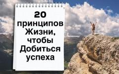 20 жизненных принципов, которые помогут вам добиться успеха