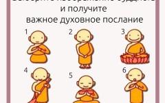 Выберите изображение буддиста и получите важное духовное послание