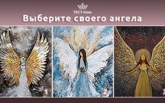 Тест: Выберите ангела и узнайте, какие подарки судьбы ожидать в 2021 году