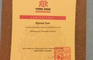 Хан сертификат 21